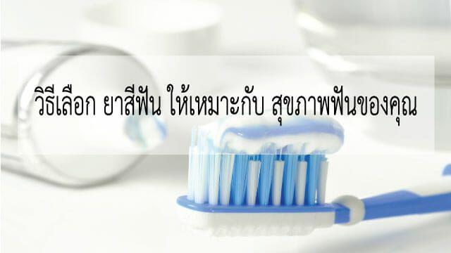 ยาสีฟัน doodeeshop.com