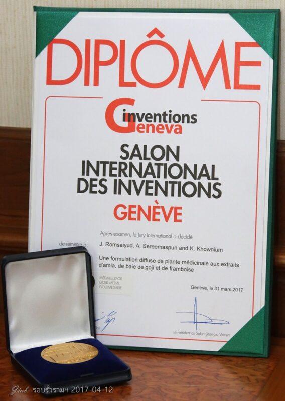 ใบประกาศ Breezy ได้รับรางวัลเหรียญทอง นวัตกรรมใหม่ ฟื้นฟูผู้ป่วยเบาหวาน doodeeshop