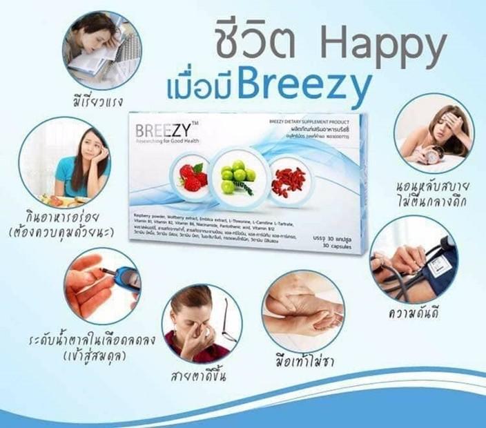 Happy Life Breezy ดูแลผู้ป่วย เบาหวาน doodeeshop