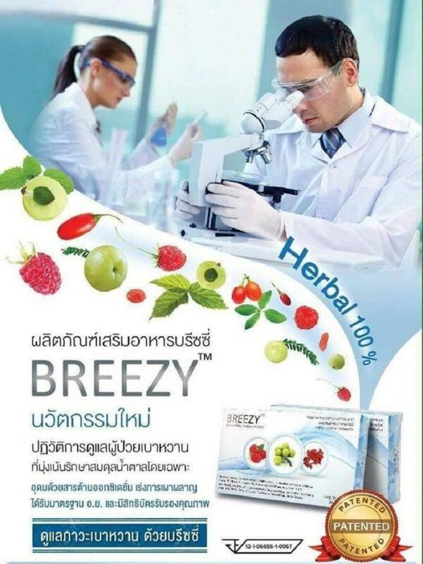 Breezy35 เบาหวาน doodeeshop.com
