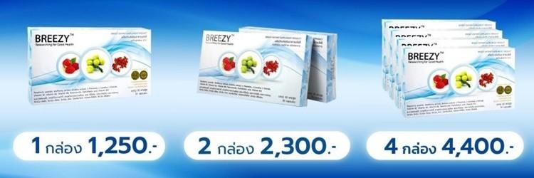 Promotion2 breezy