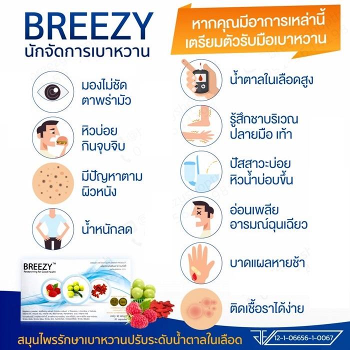 Breezy111 ปัสสาวะบ่อย มือเท้าชา