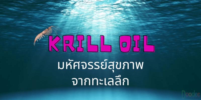 krill oil บำรุงสายตา บำรุงสมอง