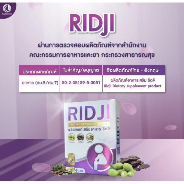 ridji ริดจิ ริดสีดวงทวารหายห่วง